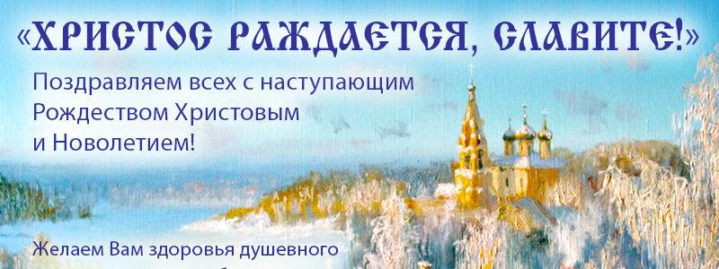 Поздравляем всех с наступающим Рождеством Христовым и Новолетием!