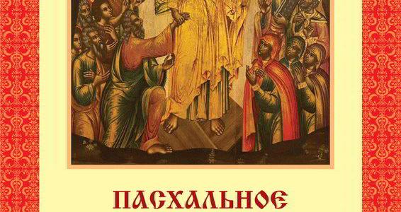 Пасхальное послание митрополита Игнатия Саратовского и Вольского