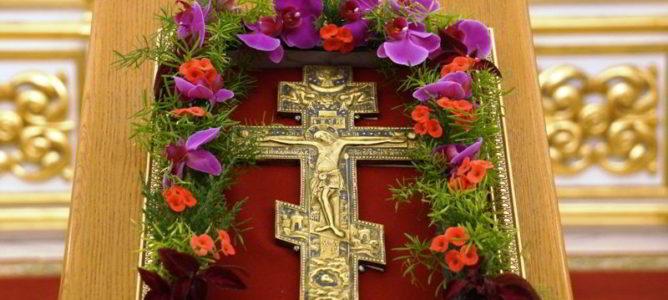 4 апреля третья неделя  Великого поста, Крестопоклонная